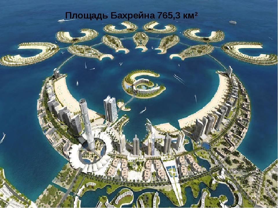 Площадь Бахрейна 765,3 км2