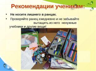Рекомендации ученикам: Не носите лишнего в ранцах. Проверяйте ранец ежедневно