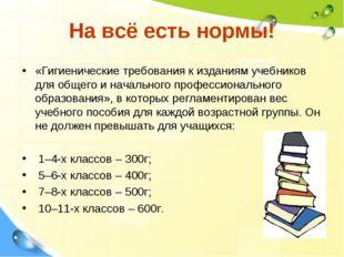 На всё есть нормы! «Гигиенические требования к изданиям учебников для общего