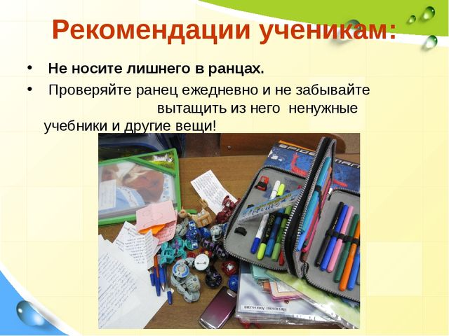 Рекомендации ученикам: Не носите лишнего в ранцах. Проверяйте ранец ежедневно...