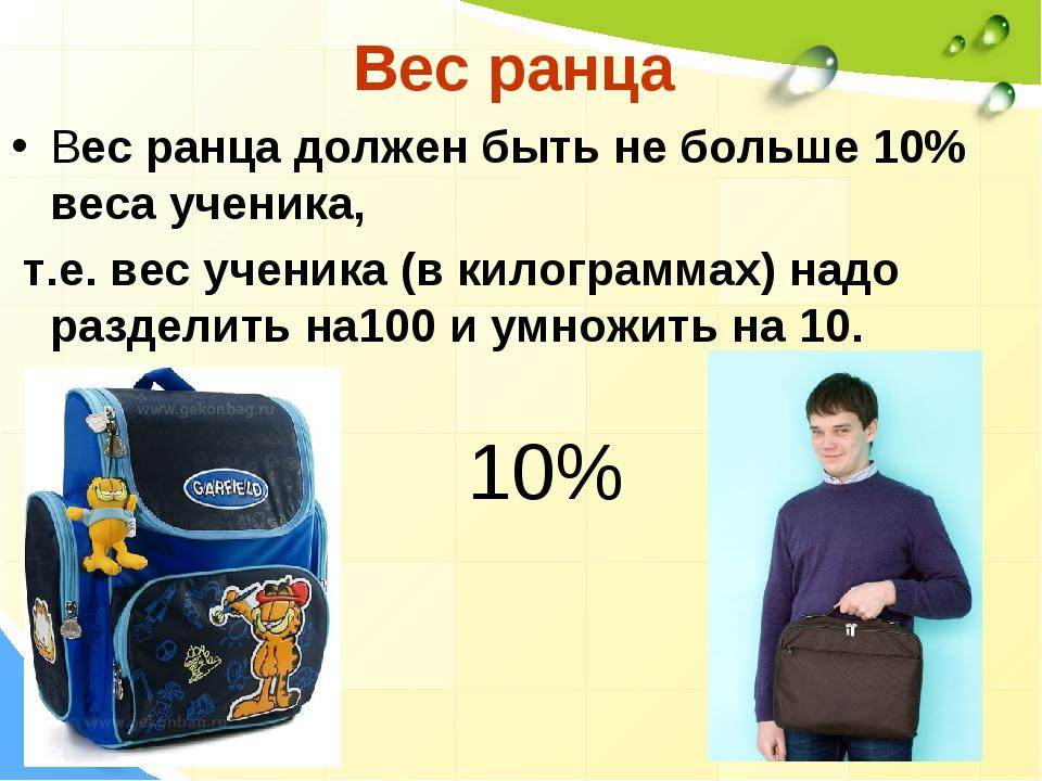 Вес ранца Вес ранца должен быть не больше 10% веса ученика, т.е. вес ученика...