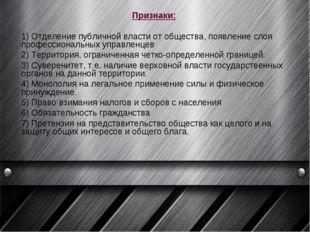 Признаки: 1) Отделение публичной власти от общества, появление слоя професси