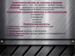 Политическая система, ее структуры и функции. Политика (греч.) – все, что свя
