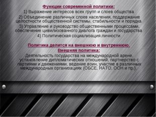 Функции современной политики: 1) Выражение интересов всех групп и слоев обще
