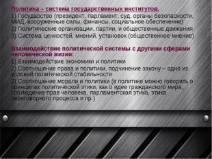 Политика – система государственных институтов. 1) Государство (президент, па