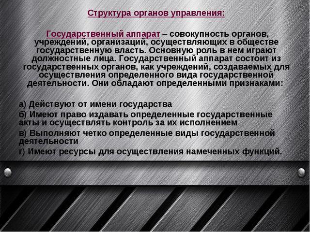 Структура органов управления: Государственный аппарат – совокупность органов...