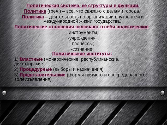 Политическая система, ее структуры и функции. Политика (греч.) – все, что свя...
