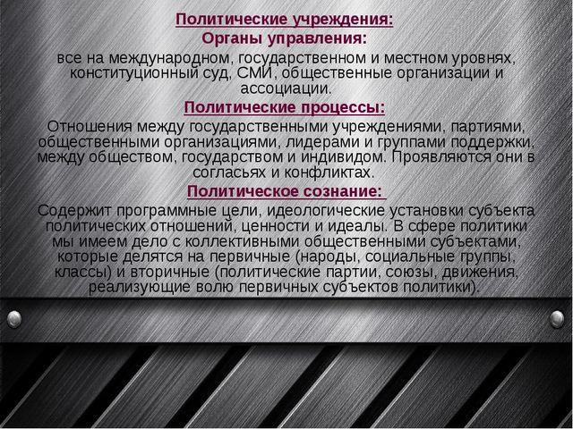 Политические учреждения: Органы управления: все на международном, государств...