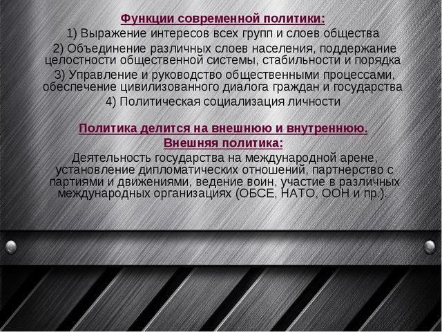 Функции современной политики: 1) Выражение интересов всех групп и слоев обще...