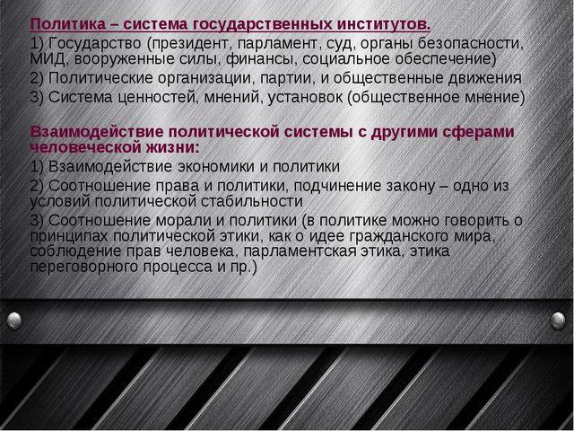 Политика – система государственных институтов. 1) Государство (президент, па...
