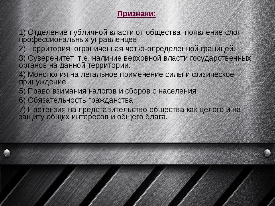 Признаки: 1) Отделение публичной власти от общества, появление слоя професси...