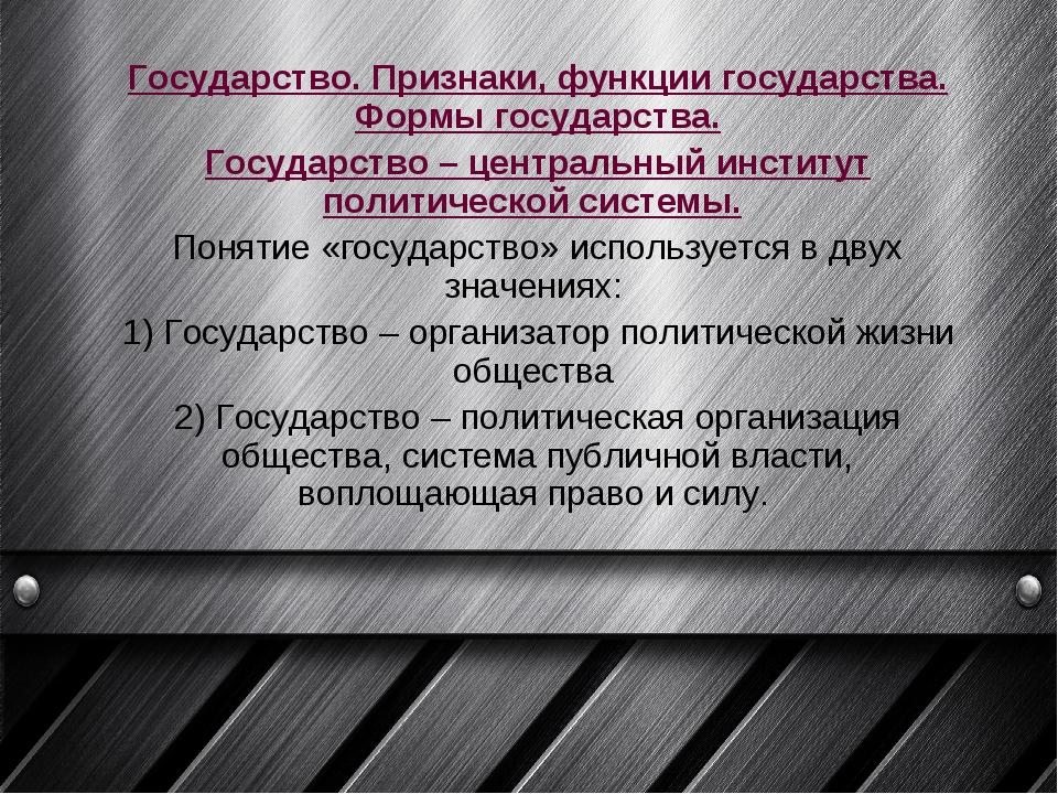 Государство. Признаки, функции государства. Формы государства. Государство –...