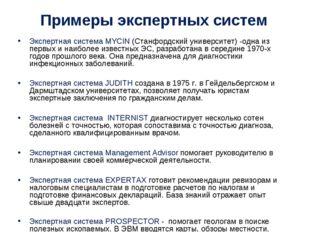 Примеры экспертных систем Экспертная система MYCIN (Станфордский университет)