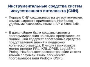 Инструментальные средства систем искусственного интеллекта (СИИ). Первые СИИ