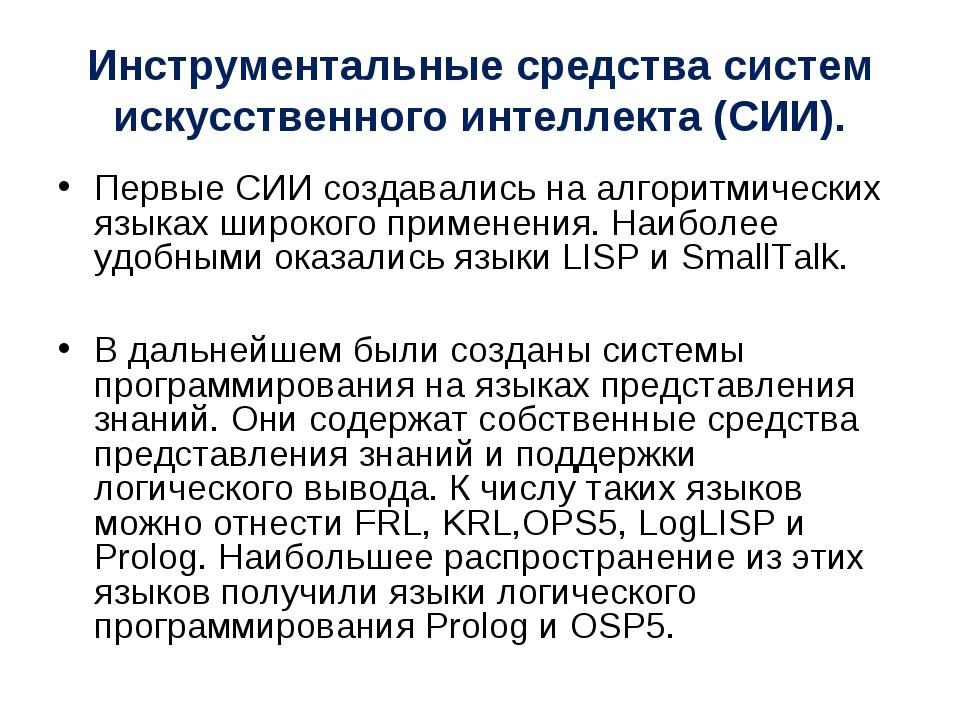 Инструментальные средства систем искусственного интеллекта (СИИ). Первые СИИ...