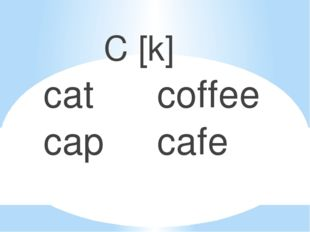 С [k] cat coffee cap cafe