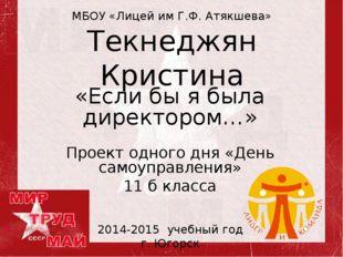 МБОУ «Лицей им Г.Ф. Атякшева» Текнеджян Кристина «Если бы я была директором…»