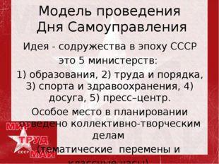 Модель проведения Дня Самоуправления Идея - содружества в эпоху СССР это 5 ми