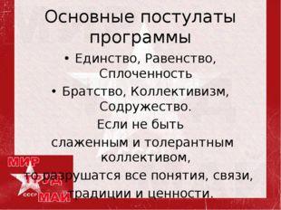 Основные постулаты программы Единство, Равенство, Сплоченность Братство, Колл