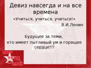 Девиз навсегда и на все времена «Учиться, учиться, учиться!» В.И.Ленин Будуще
