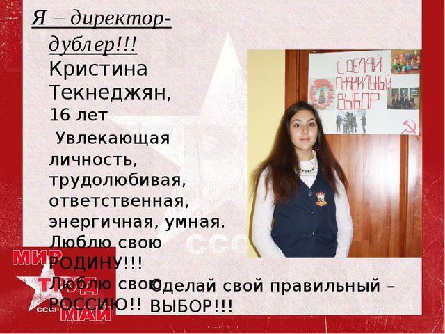Я – директор-дублер!!! Кристина Текнеджян, 16 лет Увлекающая личность, трудол...