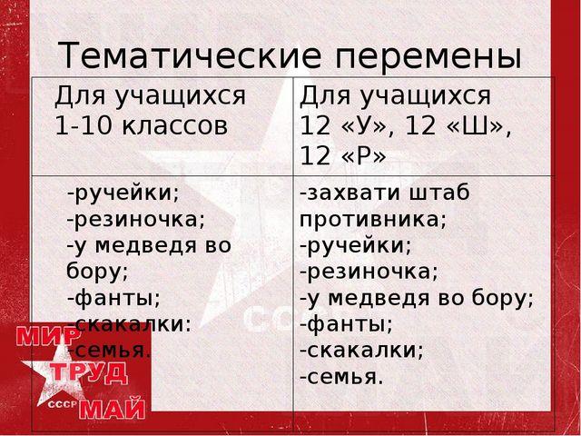 Тематические перемены Для учащихся 1-10 классовДля учащихся 12 «У», 12 «Ш»,...