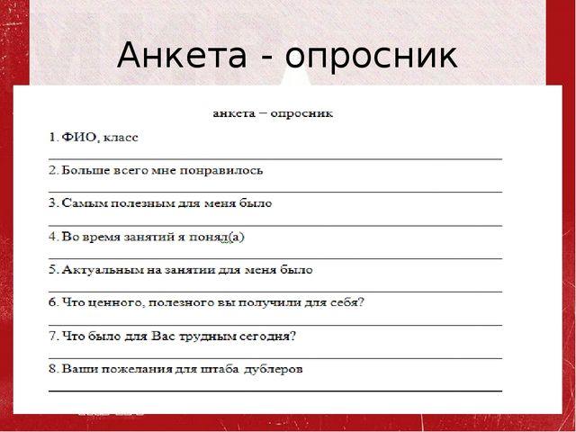 Анкета - опросник