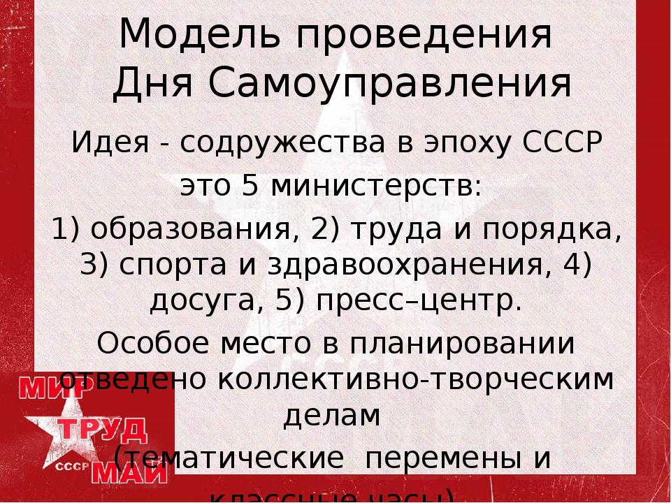 Модель проведения Дня Самоуправления Идея - содружества в эпоху СССР это 5 ми...