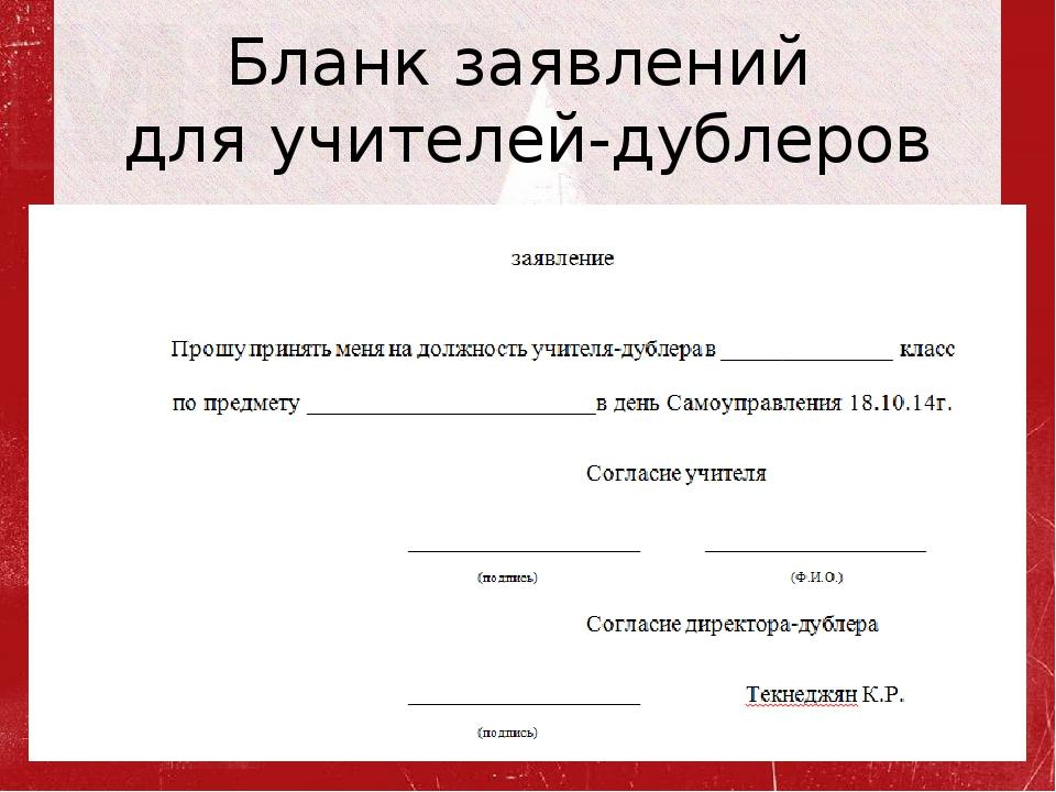 Бланк заявлений для учителей-дублеров