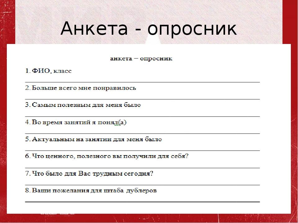Как сделать анкету онлайн