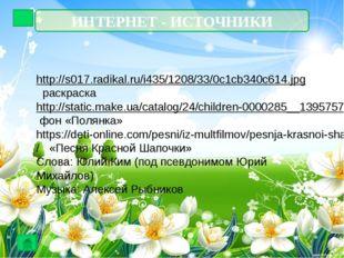 ИНТЕРНЕТ - ИСТОЧНИКИ http://s017.radikal.ru/i435/1208/33/0c1cb340c614.jpg рас