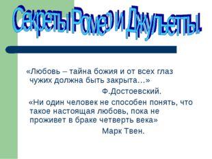 «Любовь – тайна божия и от всех глаз чужих должна быть закрыта…» Ф.Достоевск