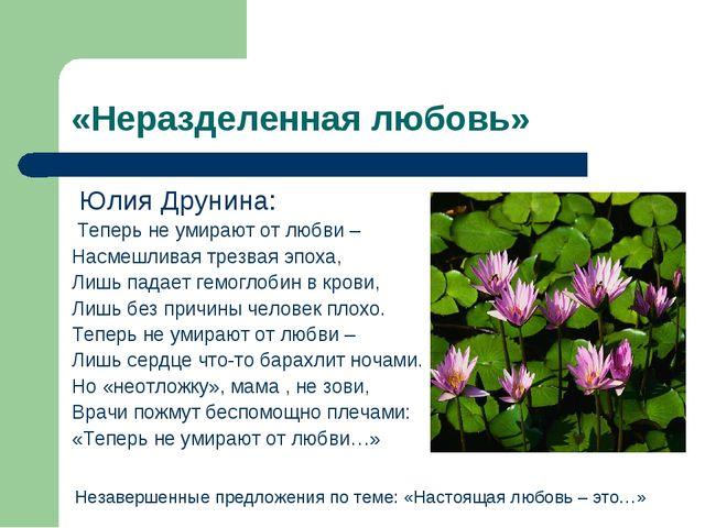 «Неразделенная любовь» Юлия Друнина: Теперь не умирают от любви – Насмешливая...