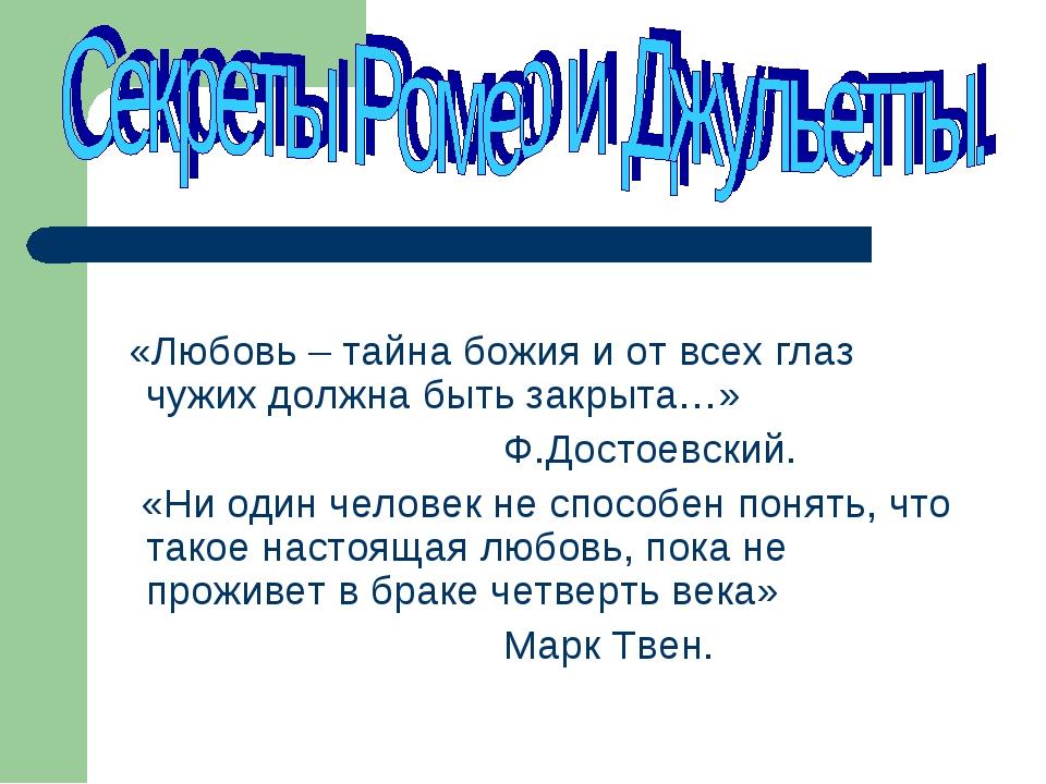 «Любовь – тайна божия и от всех глаз чужих должна быть закрыта…» Ф.Достоевск...