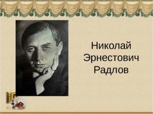 Николай Эрнестович Радлов