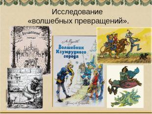 Исследование «волшебных превращений».