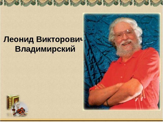 Леонид Викторович Владимирский