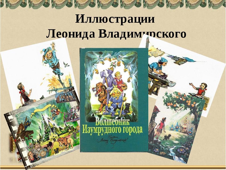 Иллюстрации Леонида Владимирского