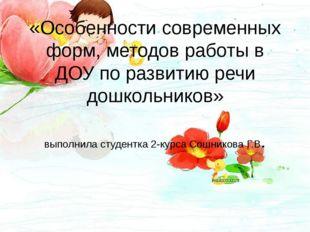 «Особенности современных форм, методов работы в ДОУ по развитию речи дошкольн