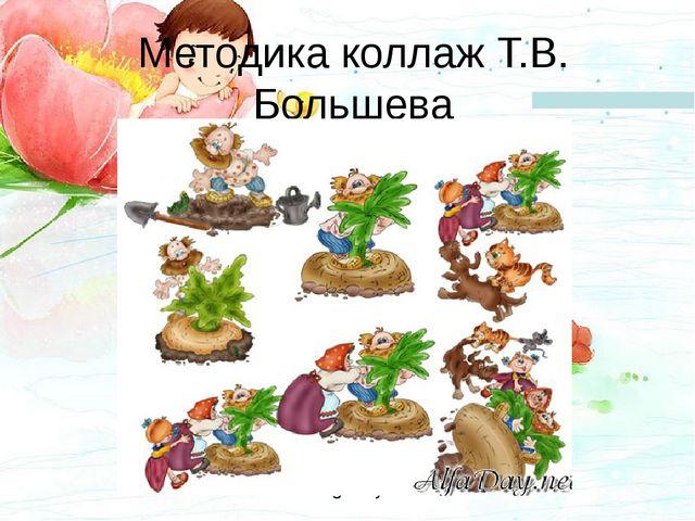 Методика коллаж Т.В. Большева www.themegallery.com
