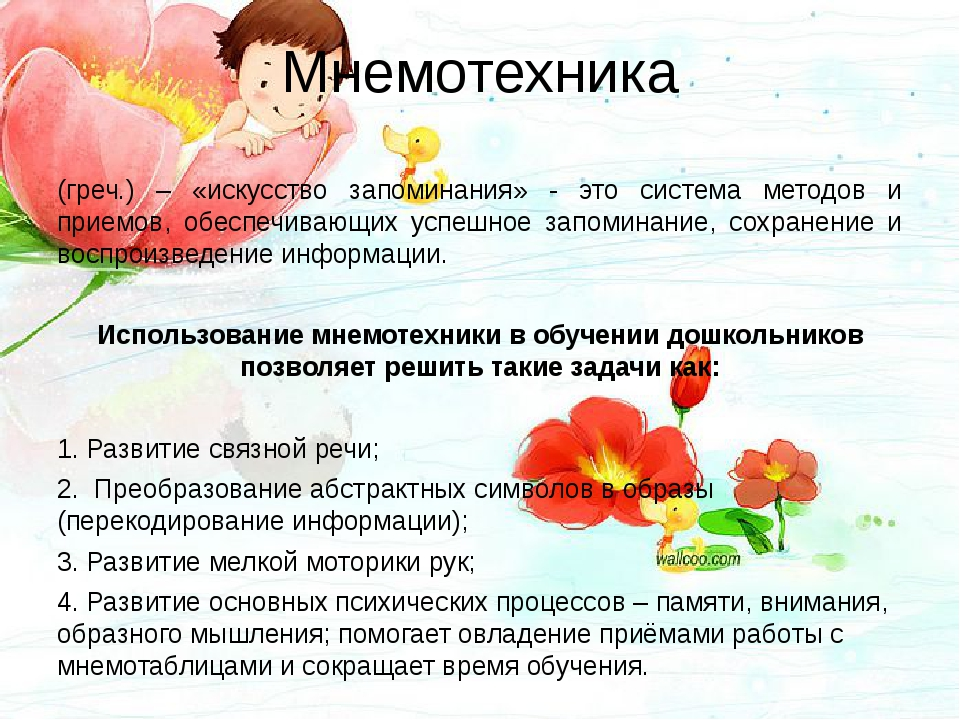 Мнемотехника (греч.) – «искусство запоминания» - это система методов и приемо...
