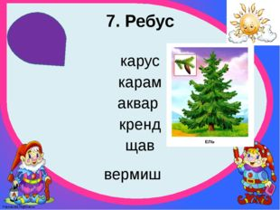 7. Ребус карус карам аквар кренд щав вермиш FokinaLida.75@mail.ru