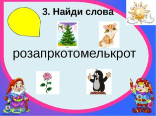 3. Найди слова розапркотомелькрот FokinaLida.75@mail.ru