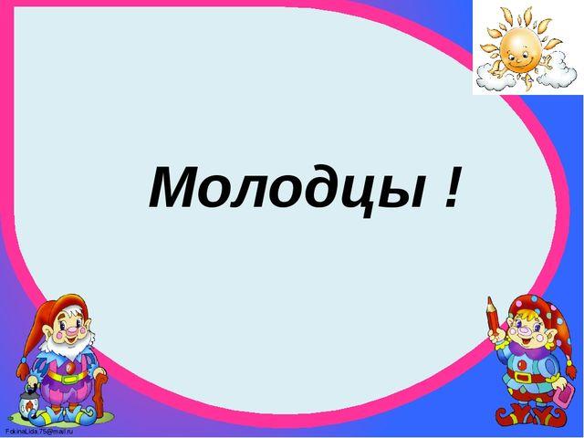 Молодцы ! FokinaLida.75@mail.ru