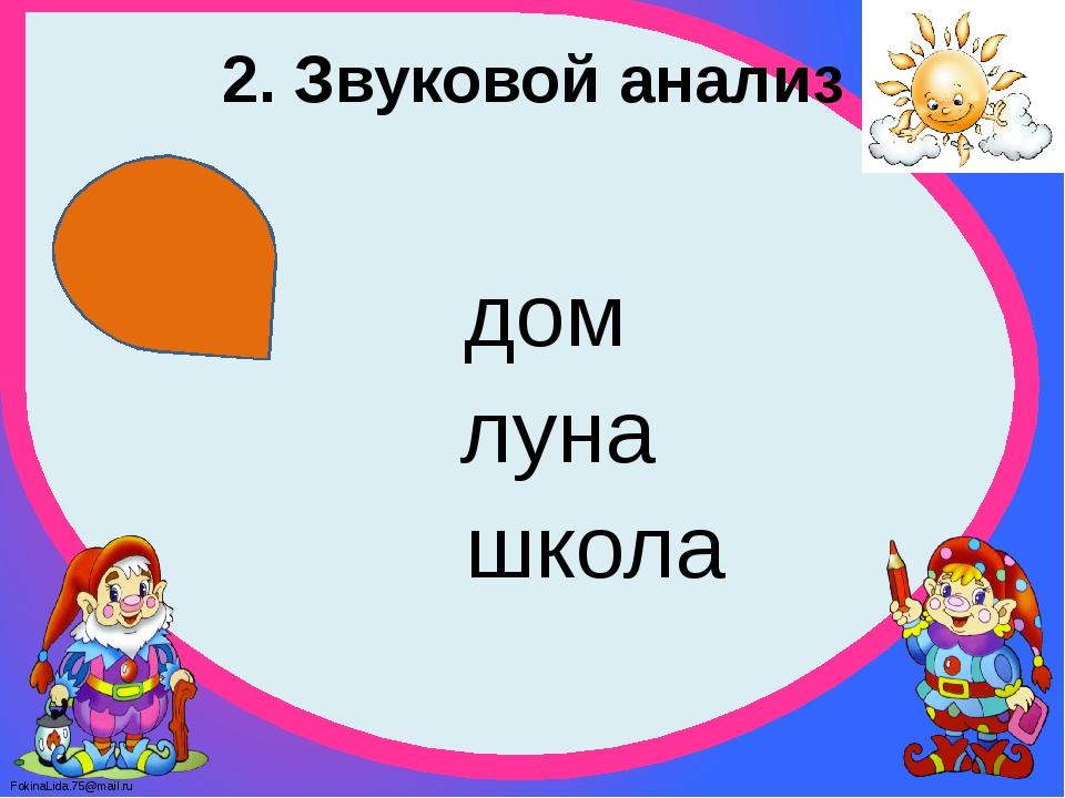 2. Звуковой анализ дом луна школа FokinaLida.75@mail.ru