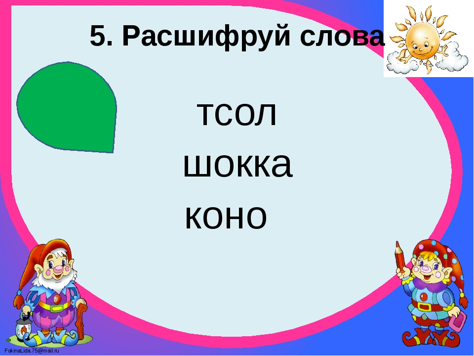 5. Расшифруй слова тсол шокка коно FokinaLida.75@mail.ru