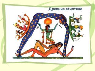 Древние египтяне По представлению этого народа Бог Ра путешествовал в ладье с