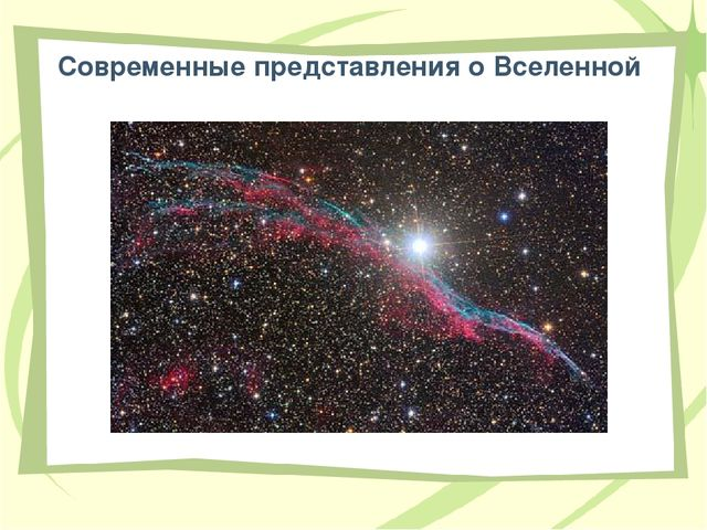 Современные представления о Вселенной