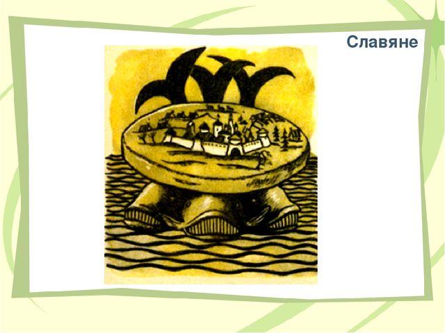 Славяне Народ, который считал, что плоская Земля опирается на спины трёх кито...