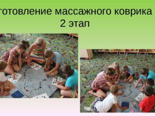 Изготовление массажного коврика 2 этап